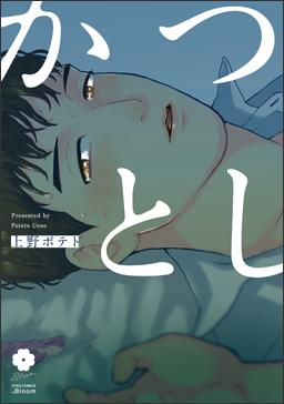 Katsutoshi by Poteto Ueno manga cover